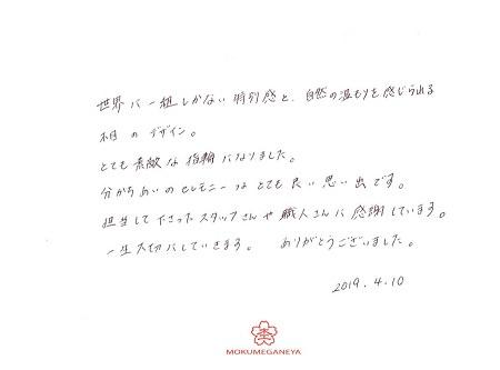 19041001木目金の結婚指輪_N004.jpg