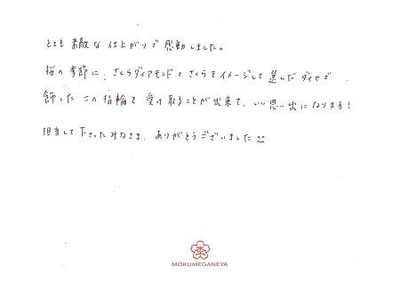 19041201木目金の婚約指輪_Y002.jpg