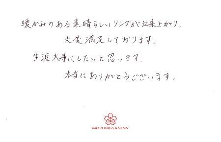 19041201木目金の結婚指輪_R005.jpg