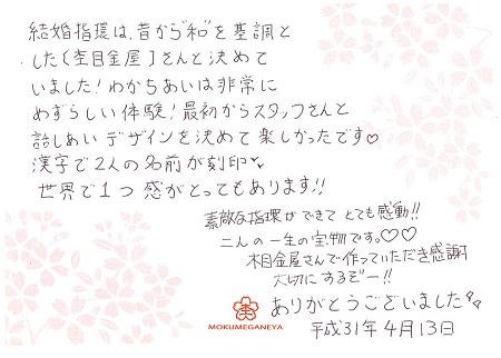 19041301木目金の結婚指輪_E005.jpg