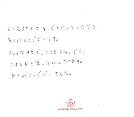 19041301木目金屋の結婚指輪_C04.jpg