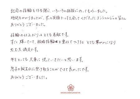 19041303木目金の記念指輪_Y003.jpg