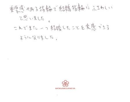 19041401木目金の結婚指輪_N004.jpg