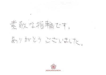 19041402木目金の結婚_B005.jpg