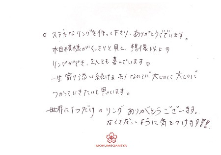 19041403木目金の結婚指輪_B005.jpg