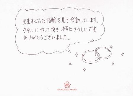 19042001木目金の結婚指輪_H005.jpg