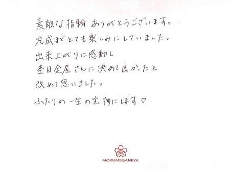 19042001木目金の結婚指輪_K005.jpg