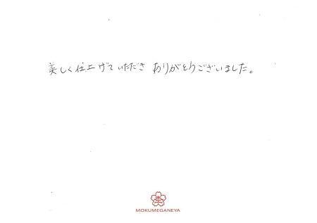 19042001木目金の結婚指輪_Y005.jpg