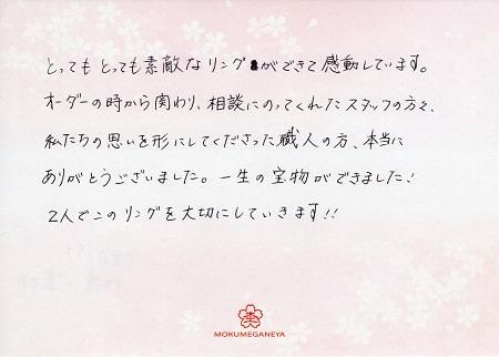 19042101木目金の婚約・結婚指輪_F006.jpg
