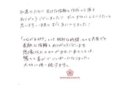 19042101木目金の婚約指輪・結婚指輪_B006.jpg