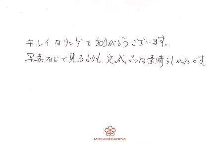 19042101木目金の婚約指輪_Z002.jpg
