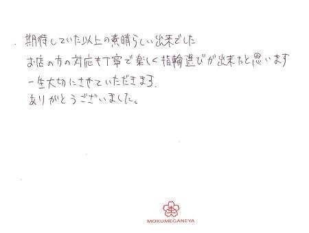 19042103木目金の結婚指輪_E005.jpg