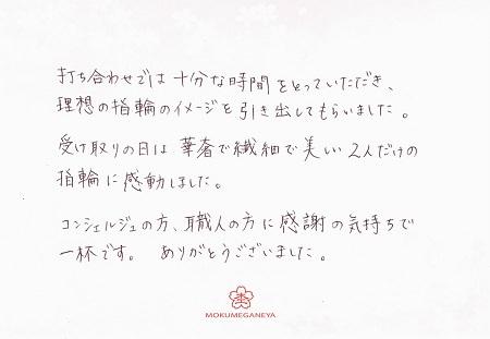 19042201木目金の結婚指輪_H004.jpg