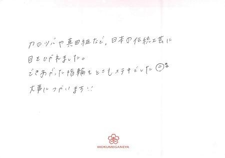 19042301木目金の婚約指輪・結婚指輪_Q006.jpg