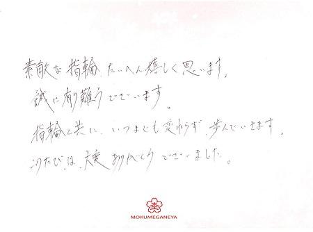 190426木目金の結婚指輪_K003-1.jpg