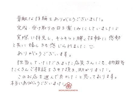 19042701木目金の婚約指輪・結婚指輪_B003.jpg