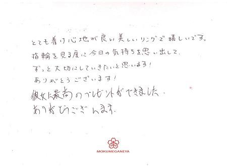 19042701木目金の婚約指輪_OM002.jpg
