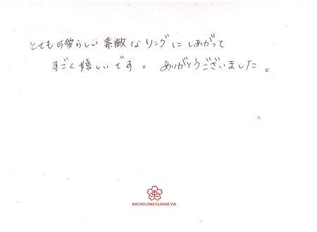 19042702木目金の結婚指輪_OM004.jpg