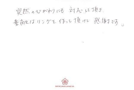 19042703木目金の結婚指輪_C004.jpg