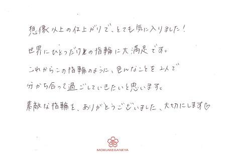 19042703木目金の結婚指輪_Y005.jpg