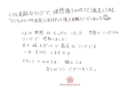 19042801木目金の結婚指輪_R005.jpg