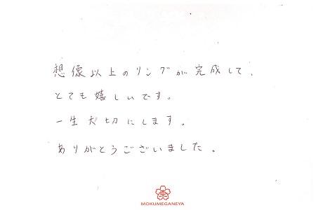 19042801木目金の結婚指輪_S005.jpg