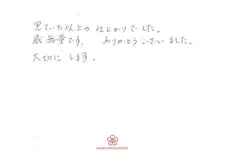 19042804木目金の結婚指輪_Y005.jpg