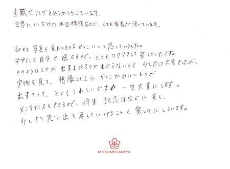 19043001木目金の結婚指輪_E04.jpg