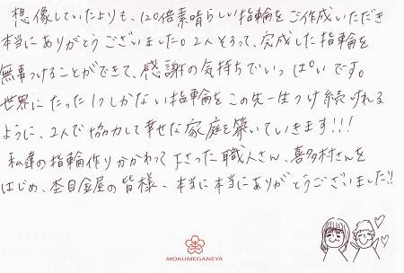 19043001木目金の結婚指輪_H004.jpg
