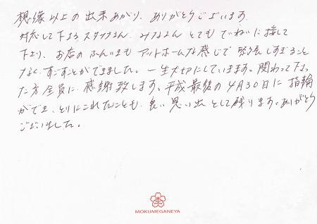 19043002木目金屋の結婚指輪_S005.jpg