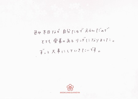 19050401木目金の結婚指輪_H004.jpg