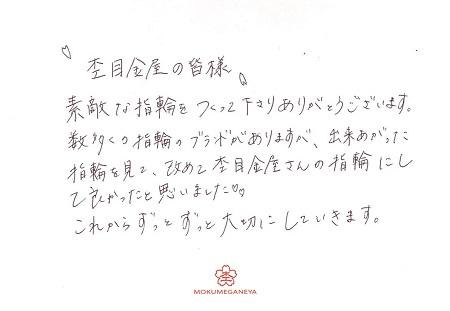 19050501木目金の結婚指輪_M004.jpg