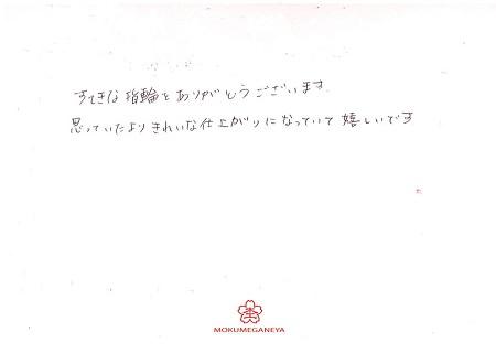 19050802木目金の結婚指輪_OM004.jpg