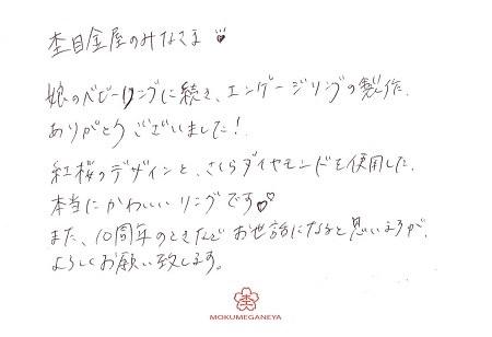 19051101木目金の婚約指輪_R005.jpg