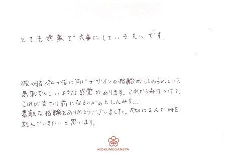 19051101木目金の結婚指輪_M005.jpg