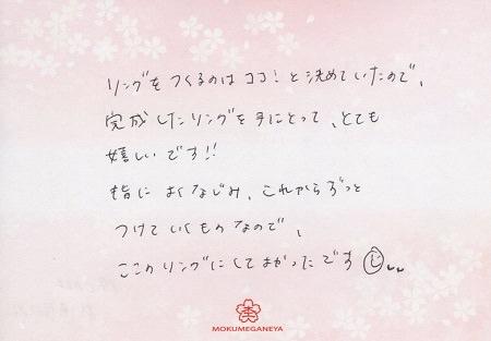 19051203木目金の婚約・結婚指輪_F004.jpg
