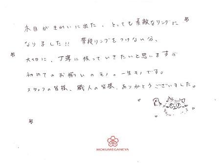 19051206木目金の結婚指輪J-010.jpg