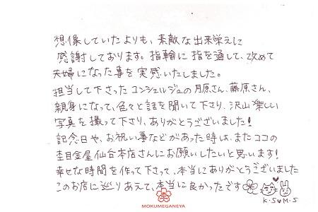 19051401木目金の結婚指輪_S005.jpg
