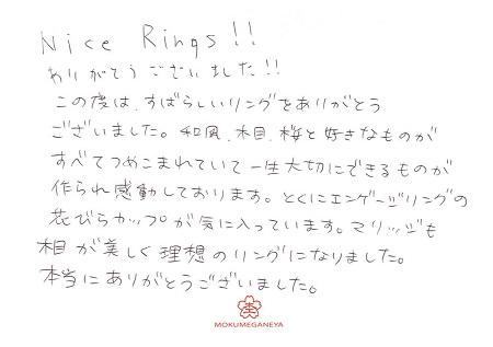 19051601木目金の結婚指輪_D05.jpg