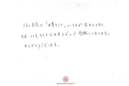 19051701木目金の結婚指輪_S004.jpg