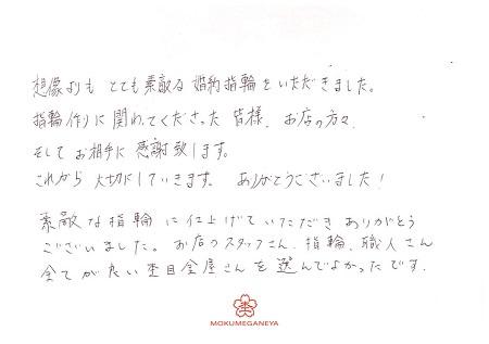 19051801木目金の婚約指輪_M002.jpg