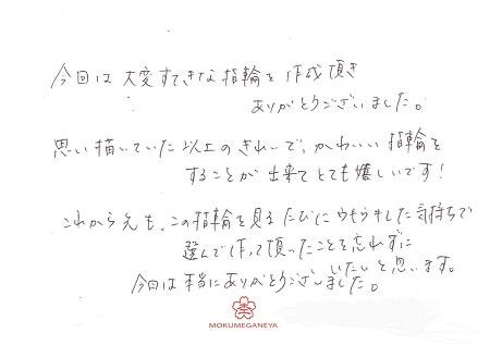 19051801木目金の結婚指輪_Y005.jpg