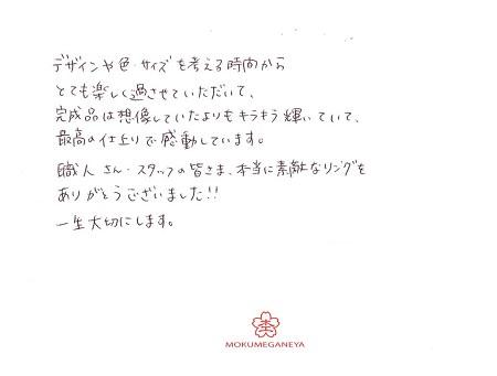 19052301木目金の結婚指輪_C004.jpg