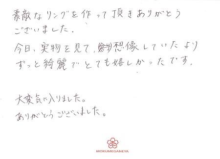 19052301_U004木目金の結婚指輪.jpg