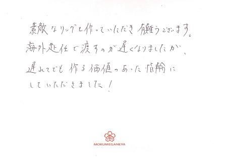 19052401木目金の婚約指輪_Z002.jpg