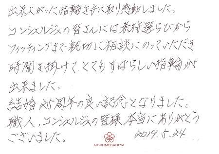 19052401木目金の結婚指輪_Y005①.jpg