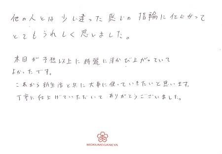 19052401_U004木目金の結婚指輪.jpg