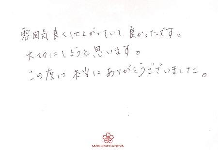 19052501木目金の結婚指輪_K004.jpg