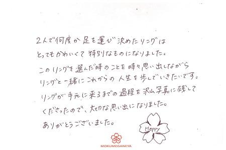 19052501木目金の結婚指輪_S005.jpg