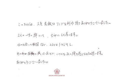 19052507木目金の結婚指輪_Y005①.jpg